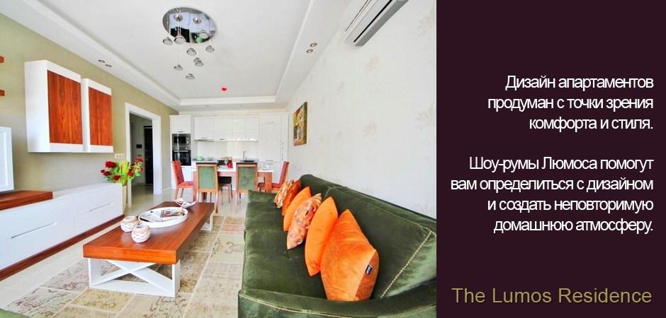 Lumos Residence, Люмос Резиденс, жилой комплекс класса люкс в Махмутларе, пентхаус класса люкс, студия Lumos Residence, пентхаус в Турции, квартира люкс Махмутлар